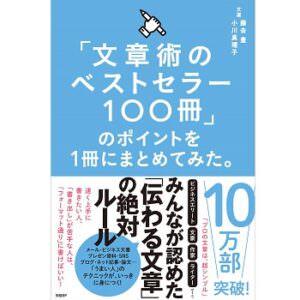 「文章術ベストセラー100冊」のポイントを1冊にまとめてみた。